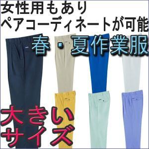 SOWA  619  【 スラックス 】   【大きいサイズ】女性用もありペアコーディネートも可能な作業着 ウエスト120cm・130cm【春・夏用作業服】|gotogiya