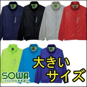 カラーブルゾン・イベントブルゾン SOWA 3100 スタッフジャンパー、普段使いにも使える薄手ジャンパー 大きいサイズ|gotogiya