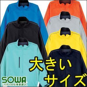 カラーブルゾン・イベントブルゾン SOWA 3300 撥水加工で水をはじく薄手ジャンパー 大きいサイズ|gotogiya
