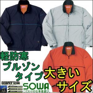 軽量防寒着 SOWA 7203 着用シーンを選ばない軽い防寒ジャンパー ブルゾンタイプ 大きいサイズ|gotogiya