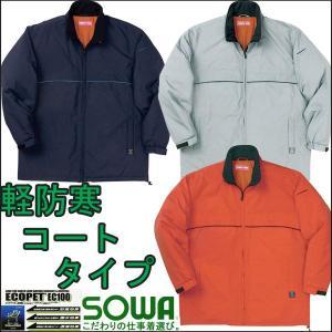 軽量防寒着 SOWA 7206 着用シーンを選ばない軽い防寒ジャンパー コートタイプ gotogiya