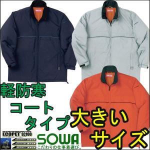 軽量防寒着 SOWA 7206 着用シーンを選ばない軽い防寒ジャンパー コートタイプ 大きいサイズ|gotogiya