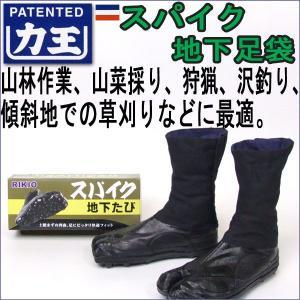 スパイク地下足袋 力王 SPK8 8枚大コハゼスパイク足袋|gotogiya