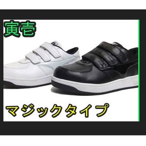 寅壱 安全靴 0092 安全スニーカー マジックタイプ gotogiya