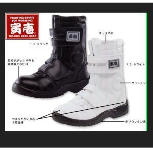 寅壱 安全靴 長マジック 0074-961|gotogiya