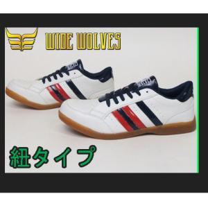 安全靴 ワイドウルブス WW-302  ラグジュアリーなデザインのかっこいい安全スニーカー 紐タイプ gotogiya