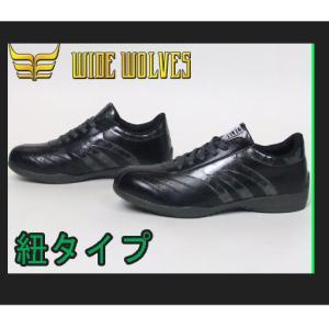 安全靴 ワイドウルブス WW-502  ラグジュアリーなデザインのかっこいい安全スニーカー 紐タイプ gotogiya