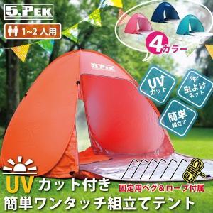【あすつく】5PEK ワンタッチテント ポップ...の関連商品1