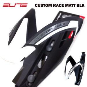 ELITE(エリート)Custom Race ブラック/ホワイト ボトルケージ