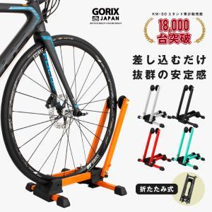 【あすつく 送料無料】GORIX ゴリックス 自転車 スタンド 屋内 ディスプレイ L字型 おしゃれ 1台用 20-29インチ(KW-30)