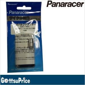 パナレーサー Panaracer ADPT-FE 仏式バルブアダプター(仏式→英式変換)|gottsu