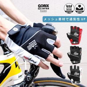 【あすつく】GORIX ゴリックス サイクリンググローブ 衝撃吸収 指切りグローブ 速乾 自転車 涼...