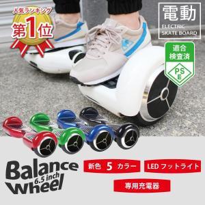 【あすつく】バランススクーター 【PSE適合】 電動スクータ...
