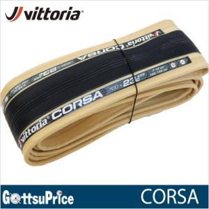 【在庫あり】【送料無料】ビットリア Vittoria コルサ/CORSA クリンチャータイヤ 700c ブラック/スキン