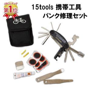 【あすつく】15機能 携帯工具 パンク修理セット ポーチ付き 自転車工具 コンパクト 多機能 CT-HTK gottsu