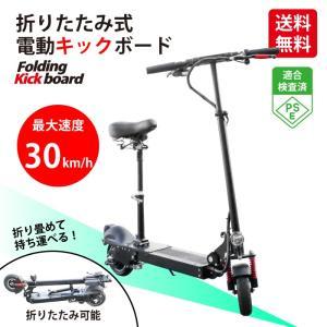 【あすつく】電動キックボード型スクーターサドル付き 次世代電動スケボー 折りたたみ可能 (8インチタイヤ)H03【送料無料】|gottsu