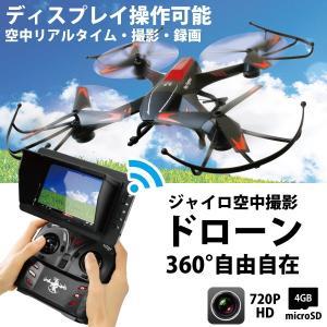 ドローン(GDrone12) カメラ付き 専用ディスプレイ付きリアルタイムの空撮ドローン 6軸ジャイロスコープ内蔵 720P 即時LCDリモコン 5.8GHZ 4CH ブラック/レッド