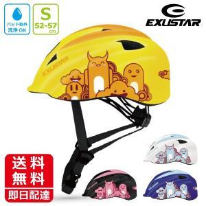 【送料無料】【在庫あり】子供用自転車ヘルメット サイズ調整可 本格派子供用キッズ自転車ヘルメット EXUSTAR S(52-57cm) E-BHM503K  ge1212 gottsu