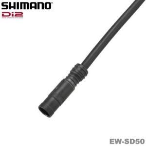 SHIMANO(シマノ)電動Di2 EW-SD50 エレクトリックワイヤー 500mm (IEWSD50L50)|gottsu