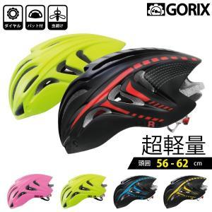 【あすつく】GORIX ゴリックス 新型軽量 サイクルヘルメット 自転車 マットカラー L(56〜62) GX-FT-59 gottsu