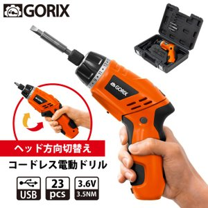 【あすつく】GORIX 電動ドライバー セット 電動ドリル 小型軽量 3.6Vコードレス 23ビット LEDライト付き USB充電 オレンジ (GDrill2-3.6V)【送料無料】
