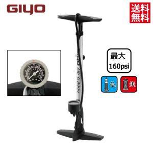 GIYO 自転車 空気入れ GF-31 エア ゲージ付アルミ製高圧 (仏式・米式対応)【送料無料】【あすつく】|gottsu