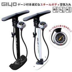 【送料無料】GIYO(ジヨ)GF-54 スチール(鉄)ゲージ付自転車 空気入れ 米/仏/英バルブ対応【明日ごっつ】