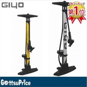 【明日ごっつ】【在庫あり】GIYO ジヨ GF-5525 ゲージ付きフロアポンプ スチールボディ 米/仏式/英式対応 自転車空気入れ【送料無料】 ge1212