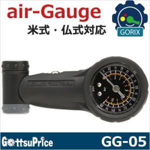 【あすつく】GORIX(ゴリックス)GG-05 自転車タイヤ空気圧計 【米式・仏式バルブ対応】|gottsu