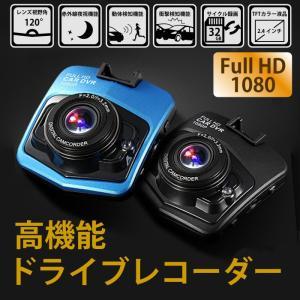 【あすつく】ドライブレコーダー 広角レンズ 小型  高画質 ...