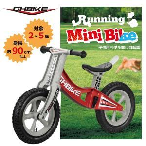 【あすつく】ペダルなし自転車 足こぎ自転車 ランニングミニバイク GO!スライダーGHBIKE ge1212 gottsu