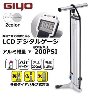 【あすつく】GIYO ジヨ 自転車空気入れ デジタル ゲージ付き 空気入れ 英 米 仏式対応 GF-91【送料無料】の画像