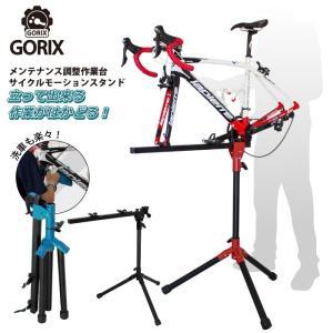 【あすつく】GORIX ゴリックス 自転車整備台 メンテスタンド ワークスタンド ST-2 ロードバイク【送料無料】