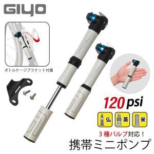 【あすつく】GIYO ジヨ 3タイプバルブ対応 コンパクト自転車携帯ポンプ (仏/米/英式)GM-11SL  ge1212 gottsu