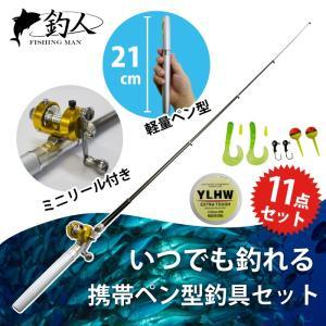 【あすつく】ペン型 釣具11点セット リール付き 携帯 フィ...