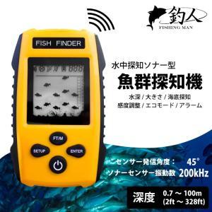 【あすつく】魚群探知機 音波 魚探 ソナーセンサーフロート付...