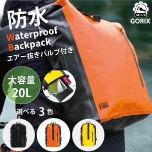 【あすつく】GORIX ゴリックス 防水バッグ バックパック 20L 自転車防水リュック【送料無料】|gottsu