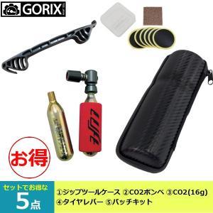 【あすつく】GORIX ゴリックス 自転車パーツ5点セット 防水ツールボトル CO2ヘッド タイヤレバーなど gottsu