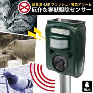 【あすつく】害獣害鳥撃退器 赤外線センサー感知 超音波 LE...