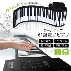 【あすつく】ハンドロールピアノ 61鍵盤電子ピアノ 128種類音色トーンデモソング 標準ピアノ(C3-C8) シリコン 録音機能 専用USB電源(GR-5)【送料無料】