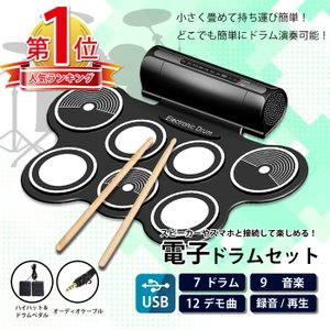 【あすつく 送料無料】電子ドラム セット 楽器 ドラムパッド コンパクト ドラムペダル&ハイハットドラムペダル付き 12デモ曲 (GR-6)