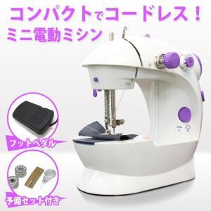 シンプル超軽量な小型電動ミシン。 裁縫をしたい時にすぐに取り出し作業ができます。  ・コードレスで持...