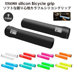 【あすつく】GORIX ゴリックス 自転車グリップ シリコン 自転車 グリップ カラーグリップ 7色 (GX-GPSR)