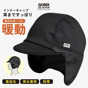 【あすつく】GORIX ゴリックス 冬用アンダーヘルメットキャップ 耳まですっぽり 裏起毛サイクルヘルメットインナーキャップ (GW-Cpld)|gottsu