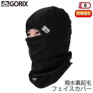 GORIX(ゴリックス)THE ウインターバラクラバ サイクルマスク 日焼け防寒対策 自転車フェイスマスク ヘッドマスク 裏起毛撥水防塵【あすつく】|gottsu