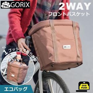 【あすつく】GORIX ゴリックス ワンタッチで取り外せる2WAYフロントバスケット(前カゴ)エコバッグ GX-01R-98  ge1212|gottsu