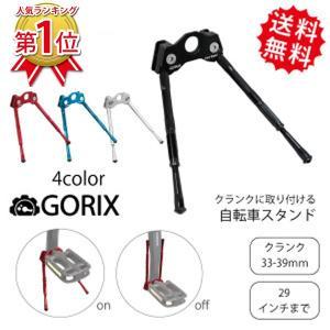 【あすつく】【送料無料】GORIX(ゴリックス)クランクに取り付ける自転車スタンド GX-040  ge1212|gottsu