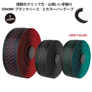 【全国送料無料】GORIX ゴリックス バーテープ ロードバイク 2カラー (GX-063BD) グリップ力・おしゃれ・自転車ハンドルテープ・滑りとめの画像