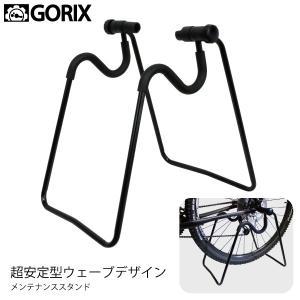 【あすつく】GORIX(ゴリックス) GX-303 超安定サイクルスタンド 自転車1台用スタンド  ge1212|gottsu