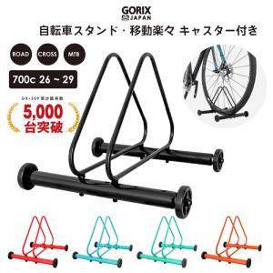 【あすつく】GORIX ゴリックス  自転車 スタンド 室内 キャスター付  GX-309|gottsu